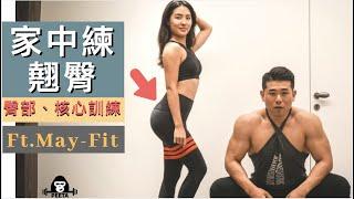 家中臀部、核心訓練|跟著May練翹臀|女性翹臀計畫EP-04