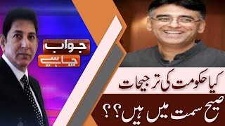 Jawab Chahye | Will New Government be able to fulfill their promises | 28 August 2018 | 92NewsHD