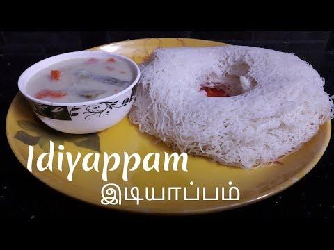 Idiyappam Recipe in Tamil | How to make Idiyappam in Tamil | String Hoppers Recipe | Nool Puttu