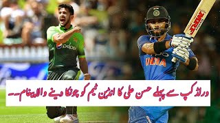 Hassan Ali message for indian team before World Cup 2019
