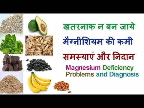 खतरनाक न बन जाये मैग्नीशियम की कमी: समस्याएं और निदान :Magnesium deficiency Problems and Diagnosis