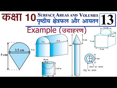 Part 1 Examples Of Ch 13 SURFACE AREAS AND VOLUMES Ncert Class 10 Maths In Hindi RBSE CBSE