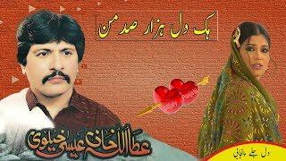 Hik Dil Hazar Sadman  Attaullah khan Esakhelvi