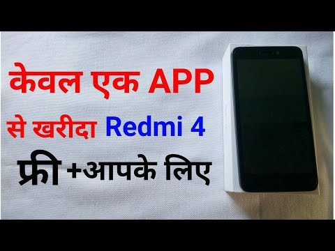 Buy Free Redmi 4A Mobile By A Application