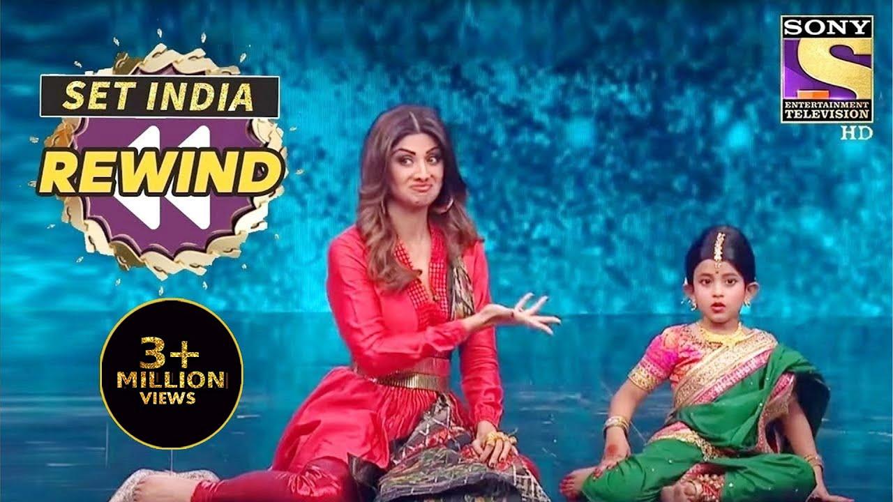 Aakash के अदाओं से हुई Shilpa Impress! | Super Dancer | SET India Rewind 2020