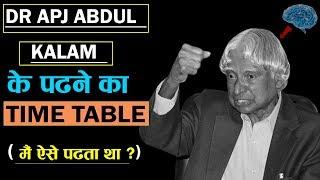 APJ Abdul Kalam Study Time Table || How to Study Like APJ Abdul Kalam || How TO Study Like Toppers