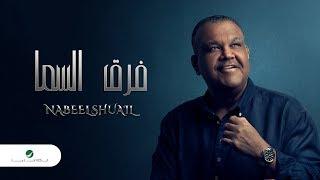 Nabeel Shuail … Farq Alsama - With Lyrics   نبيل شعيل … فرق السما - بالكلمات