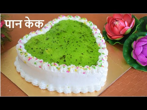पान केक   (Paan) Betel Cake Recipe   Recipe For Beginners   Start To Finish- Food Connection