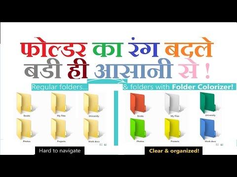 How to change folder color in windows -youtube HINDI/हिंदी