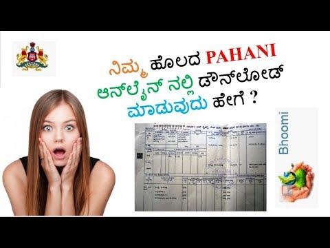 How To Download Pahani Online | Bhoomi RTC - Karnataka Land Records | Technical Jagattu