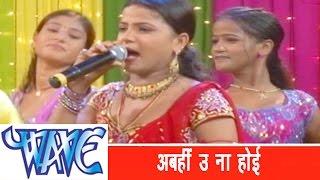 अबही ऊ ना होई - Abhi Uoo Na Hoi |  Paro Rani Song | Bhojpuri Hit Song 2014
