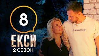 Эксы. Сезон 2. Выпуск 8 от 08.11.2019