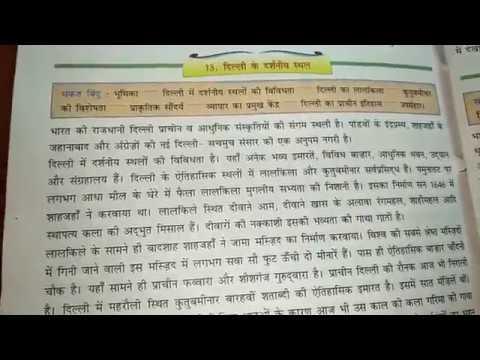 Nibandh lekhan Delhi ke darshaniya sthal in Hindi for kids in excellent channel by ritashu
