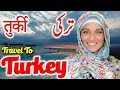 Download Travel To Turkey | Full History And Documentary About Turkey In Urdu & Hindi | تُرکی کی سیر MP3,3GP,MP4