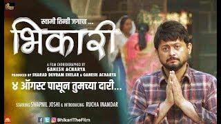 BHIKARI Full Marathi Movie Online ,HD,