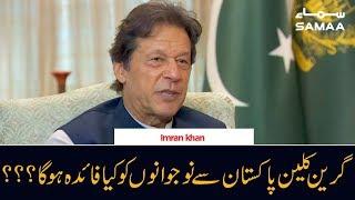 PM IMRAN KHAN : Green And Clean Pakistan se Naujawanon Ko Kia Faida Degi Hukumat?