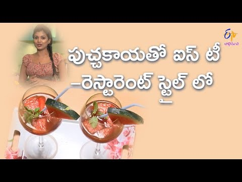 Watermelon Ice Tea | At Home | 6th June 2018 | ETV Abhiruchi