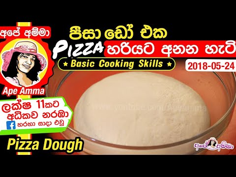 ✔ Pizza dough by Apé Amma පීසා ඩෝ එක හරියට අනන හැටි