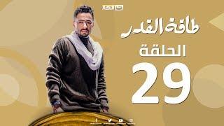 Episode 29 - Taqet Al Qadr Series | الحلقة التاسعة و العشرون - مسلسل طاقة القدر
