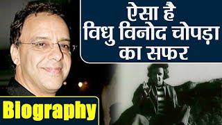 Vidhu Vinod Chopra Biography: Vidhu's jounrey in Bollywood is excellent ! |FilmiBeat