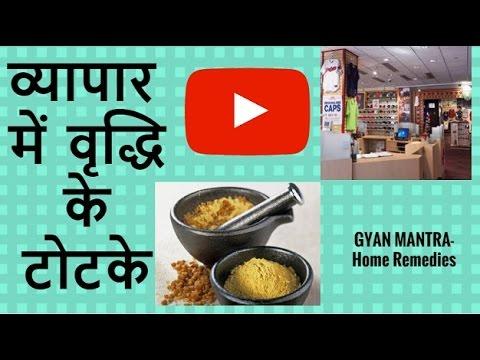बिज़नेस और दुकान में बिक्री बढ़ने  के टोटके | Increase Shop Sale Totke Upay In Hindi