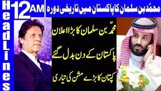 PM Imran Khan starts his new mission | Headlines 12 AM | 18 February 2019 | Dunya News