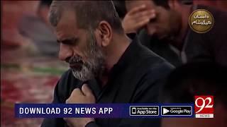 Dastan e Karbala o Sham | 21 Sep 2018 | 92NewsHD
