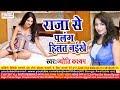 Download Jyoti Kashyap | राजा से पलंग हिलत नईखे | Raja Se Palang Hilat Naikhe | New Bhojpuri Hit Songs.2018 MP3,3GP,MP4