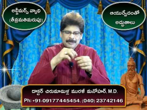 Dementia and Home Remedies in Telugu by Dr. Murali Manohar Chirumamilla, M.D. (Ayurveda)