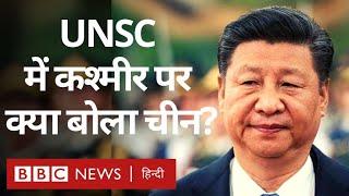 UNSC में China ने Kashmir और Article 370 पर क्या कहा? (BBC Hindi)