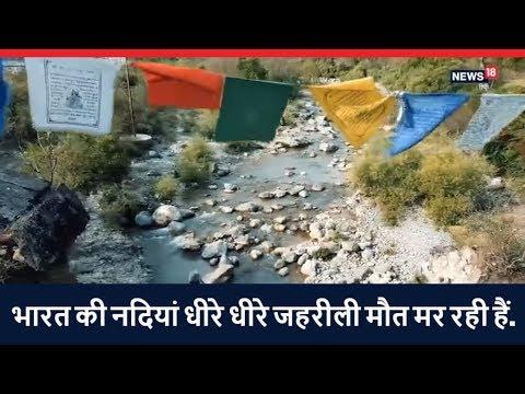 भारत की नदियां धीरे धीरे जहरीली मौत मर रही हैं.