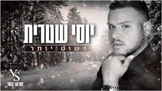 יוסי שטרית - פשוט יותר Yossi Shitrit