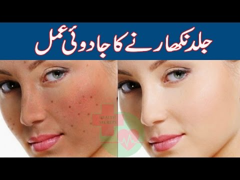 How T Get Glowing Skin At Home || Face Beauty Tips In Urdu/Hindi