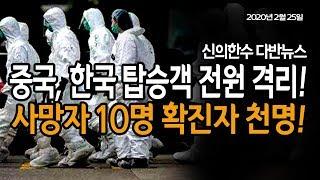 (다반뉴스) 문재인 망신! 중국, 한국 탑승객 전원 격리! / 신의한수 20.02.25