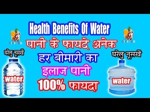 पानी के फायदे अनेक हर बीमारी का इलाज पानी से वीडियो जरूर देखे  Health Benefits Of Water