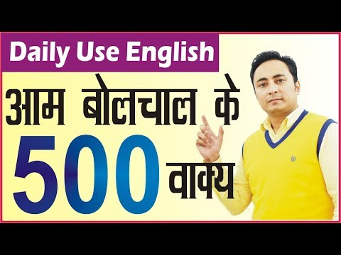 आम बोलचाल के 500 + English Sentences | Daily English Speaking Practice | Daily Use English Sentences