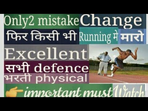 how to increase running stamina for physical, army/defence||best running tips for physical in hindi