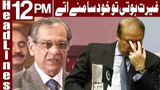 CJP Saqib Nisar Angry on PMLN For Using Ladies Workers - Headlines 12 PM - 16 April - Express News