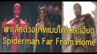 Download เจาะทุกรายละเอียดที่คุณพลาดจากตัวอย่าง Spiderman Far From Home! - Comic World Daily Video