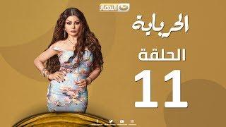 Episode 11 - Al Herbaya Series | الحلقة الحادية عشر - مسلسل الحرباية