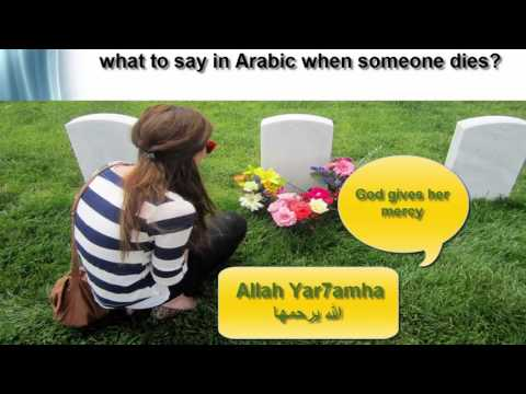 What to say in Arabic when someone dies?