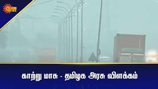 சென்னையில் காற்று மாசு உண்மை - தமிழக அரசு   Tamil News Today   Today News   Sun News