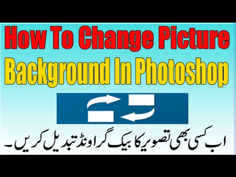 How to Change Picture Background use in Photoshop cs6 easy Trick