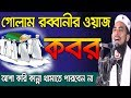 Download  কবরের ওয়াজ l কাদতে কাদতে বেহুস হবেন l Golam Rabbani Waz l Bangla Waz 2019 MP3,3GP,MP4