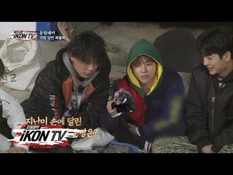 iKON - '자체제작 iKON TV' EP.6-2