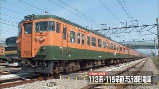 旧国鉄形車両集 113系・115系直流近郊形電車 BD復刻版