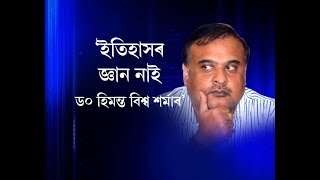 Himanta does not have historical knowledge: Brahmaputra Valley Civil Society