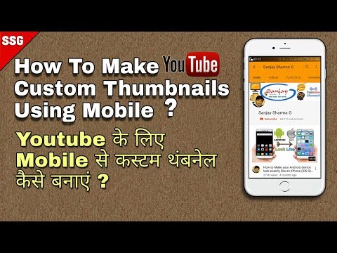 How To Make Custom Thumbnails for YouTube videos - 2017 Tutorial in Hindi