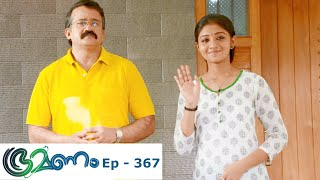 Bhramanam | Episode 367 - 12 July 2019 | Mazhavil Manorama
