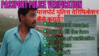 पासपोर्ट के लिए पुलिस वेरिफिकेशन
